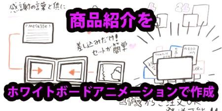 商品紹介動画をホワイトボードアニメーションで作成