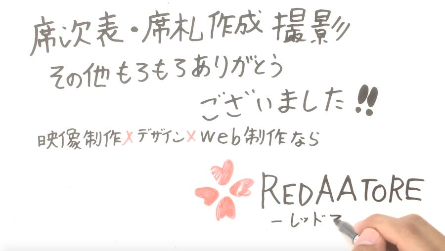 エンドロール用ホワイトボードアニメーション10