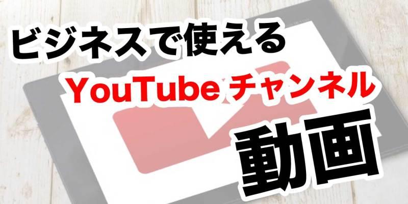 ビジネスで使えるYouTube動画を作成