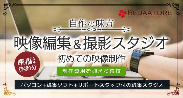 """""""格安レンタル映像編集スタジオ東京新宿"""""""