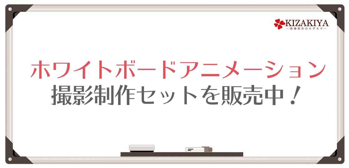 """""""ホワイトボードアニメーション撮影キット"""""""