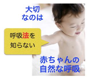 赤ちゃんがお手本!1日2分骨盤呼吸〜潜在意識を変える自然な呼吸〜