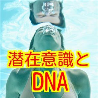 潜在意識 DNA エピジェネティクス