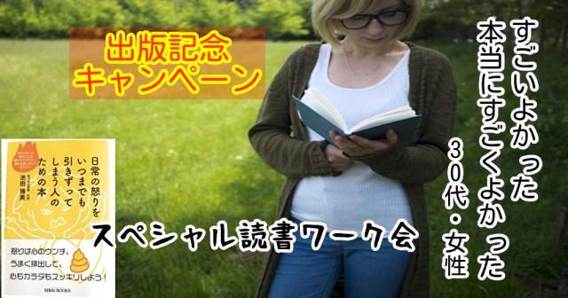 スペシャル読書ワーク会