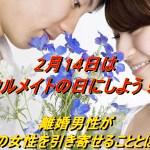 2月14日はソウルメイトの日にしよう!!離婚男性が運命の女性を引き寄せることとは?!