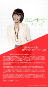 チョン・ユミ1