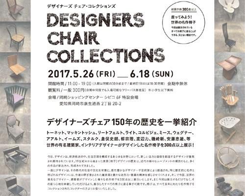 デザイナーズチェア・コレクションズ
