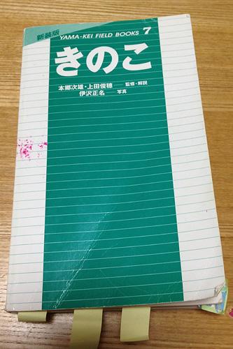 きのこ図鑑.1