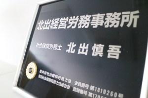 福井の社会保険労務士事務所