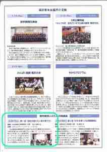 福井青年会議所広報掲載