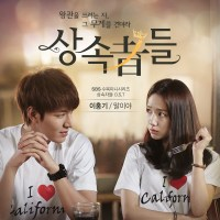 [Rom | Eng Lyrics] Lee Hongki - I'm Saying (말이야) [Heirs OST]