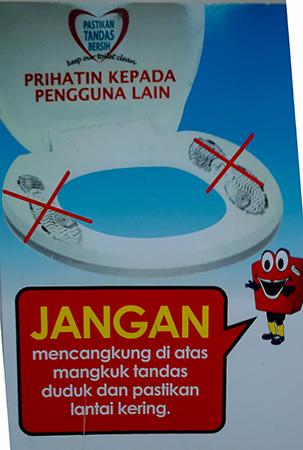 マレーシア トイレ 足跡