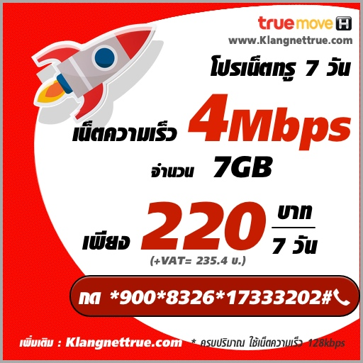 เน็ตทรูรายสัปดาห์ 4Mbps ไม่อั้น 220 บาท