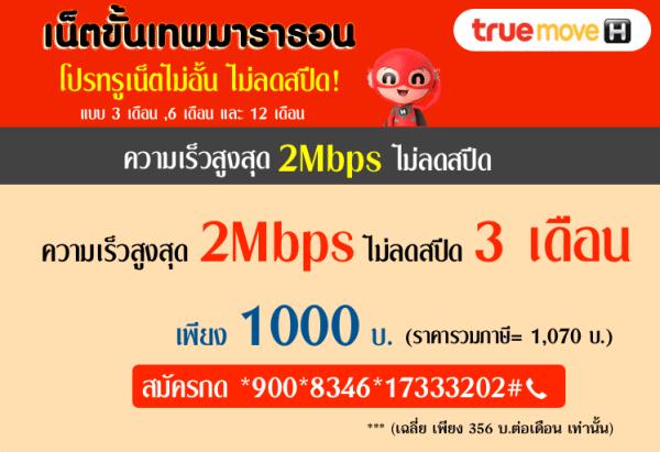 โปรเน็ตทรู 2Mbps ไม่ลดสปีด 3 เดือน
