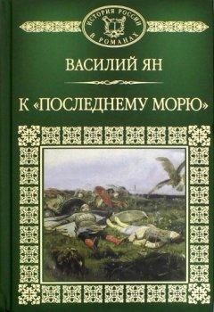 Ян Василий - К последнему морю