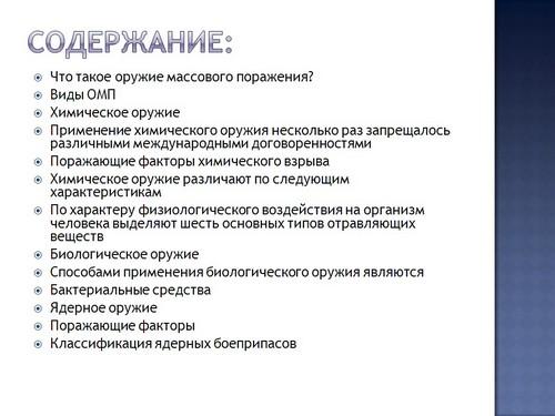 Презентации на тему Гражданская оборона России, скачать ...