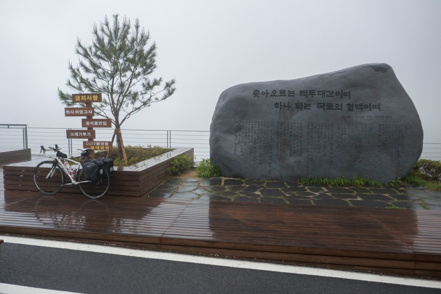 Fog and mist atop Mungyeong Saejae, a mountain pass I had to conquer on my third day