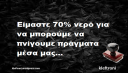 70% νερο