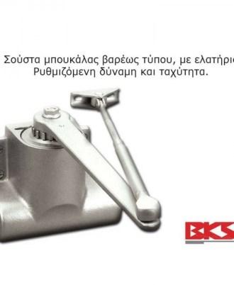 Μηχανισμός - Σούστα BKS GU 3