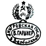 Клейма Дмитровского фарфорового завода (Вербилки)