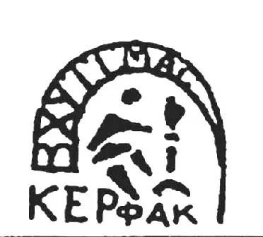 1921г.Керфак