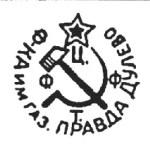 1926-1931гг.ф-ка им газ. Правда Дулево