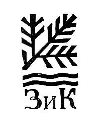 1962-1974г. ЗиК