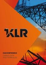 Каталог кабельные наконечники KLR