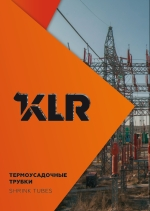 Каталог термоусадочные трубки KLR