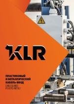 Каталог-KLR-Пластиковый-и-металлический-кабель-ввод