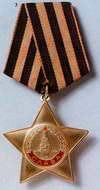 Списки награждённых в ВОВ