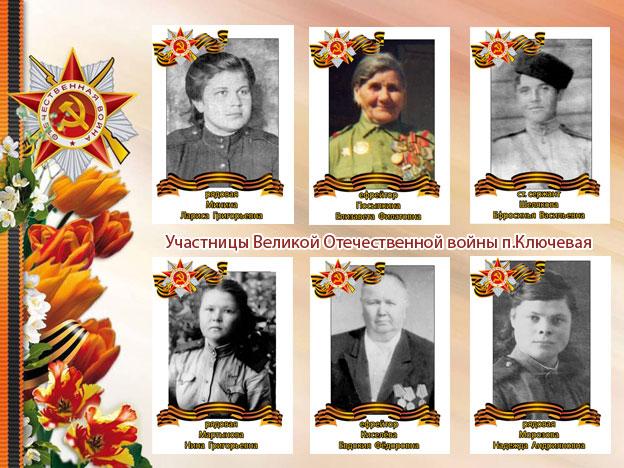 Участницы Великой Отечественной войны п.Ключевая