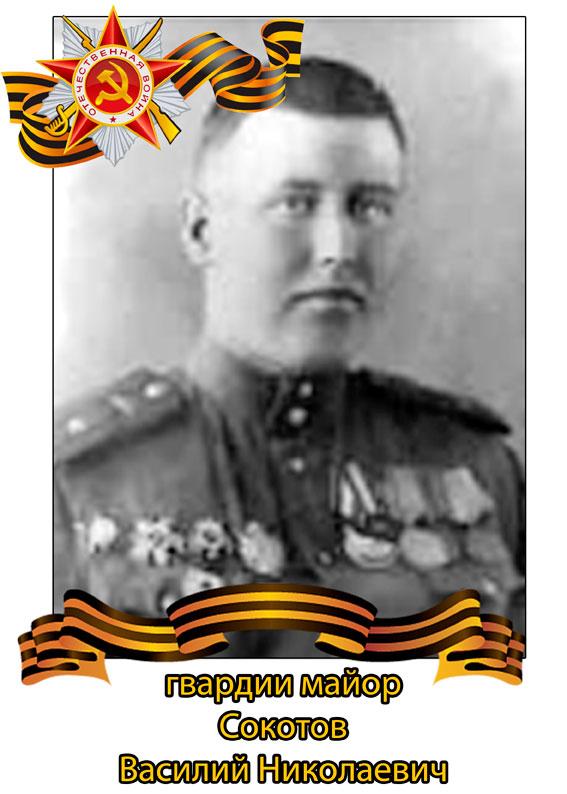 Сокотов Василий Николаевич