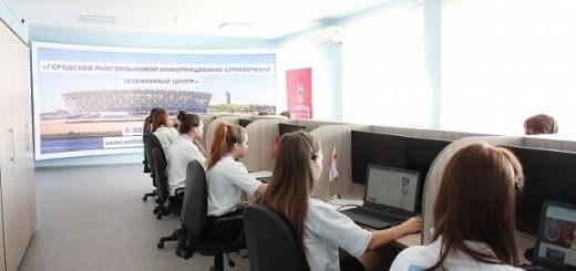 В Волгограде в преддверии ЧМ-2018 открылся многоязыковой колл-центр