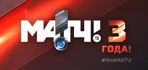 3 года «Матч ТВ»: масштабная акция #янаматче