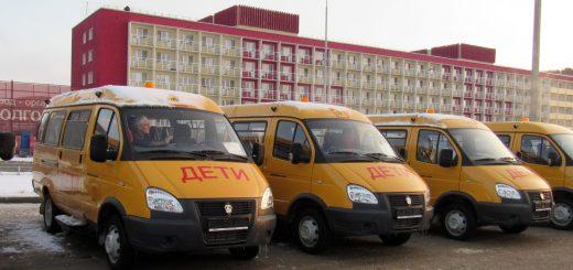 Новые автобусы в школы