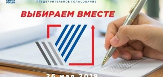 Единый день предварительного голосования