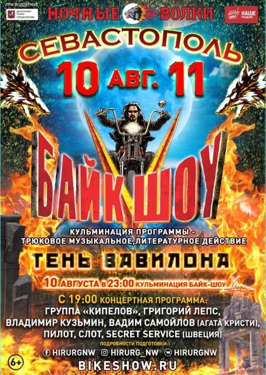 "Байк-шоу ""Тень Вавилона"""