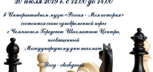 Исторический парк «Россия-Моя история» приглашает на шахматный турнир