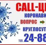 Оперативная сводка по коронавирусной инфекции на 21 марта