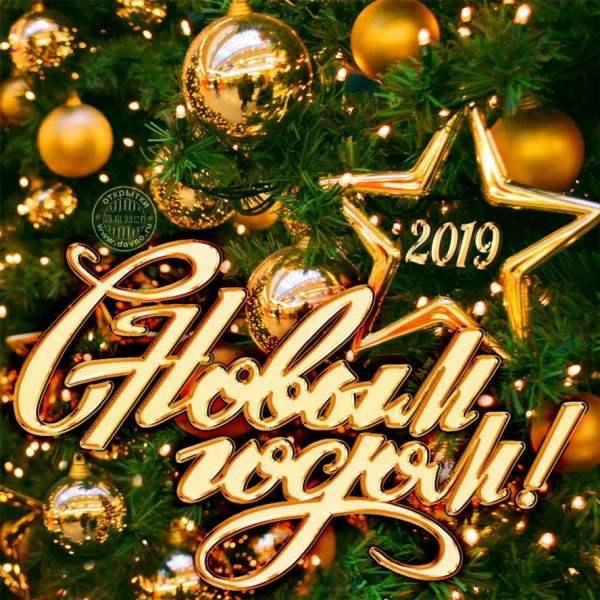 Картинки поздравлений с Новым Годом 2019 (62 открытки ...