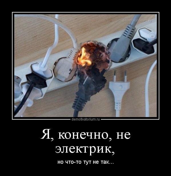 Прикольные картинки про электриков с надписью (40 фото ...