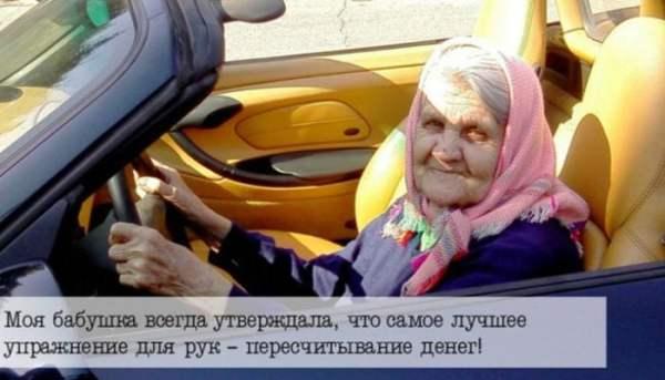 Прикольные картинки про бабушек с надписями (40 фото ...
