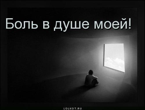 Картинки про боль в душе (30 фото) • Прикольные картинки и ...