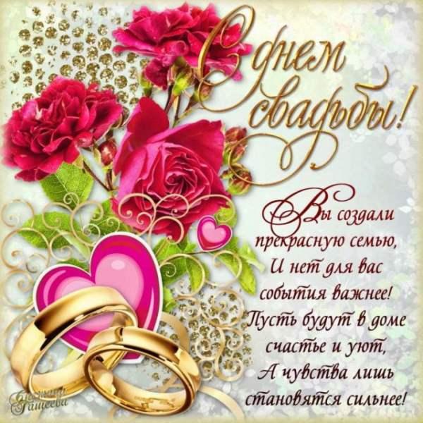 Картинки поздравления Деревянная свадьба (20 открыток ...