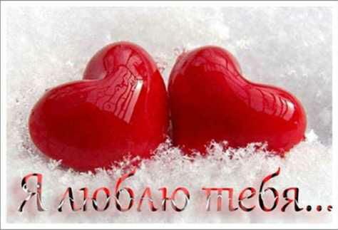 Я тебя люблю - романтические картинки (45 фото ...