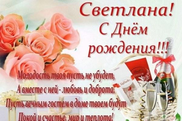 Красивые картинки С Днем Рождения Светлана (40 открыток ...
