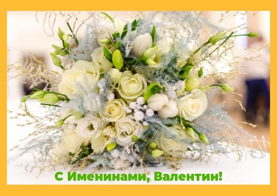 Картинки на именины Валентина - с днем ангела (25 открыток ...