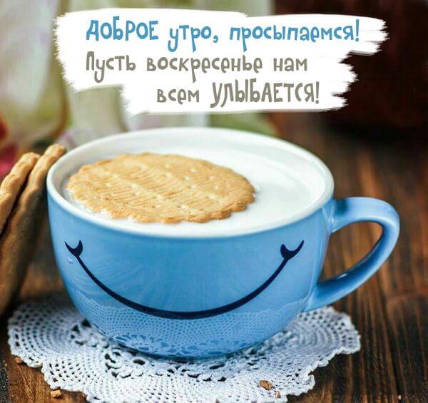 Картинки С добрым утром в воскресенье (35 открыток ...