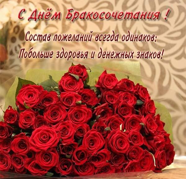 Картинки поздравления С днем бракосочетания (40 открыток ...